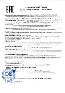 Декларация ТР ТС)