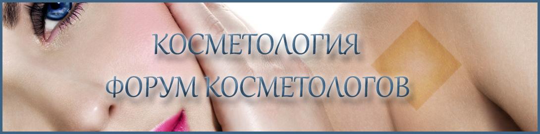 Косметология. Форум косметологов
