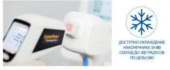 Аппарат оснащен охлаждающим сапфировым наконечником ChillTip™